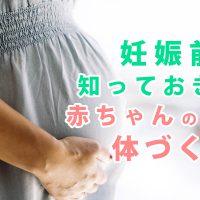 妊娠前に知っておきたい、赤ちゃんのための体づくり