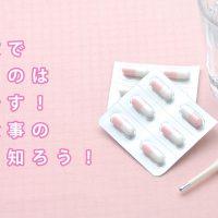 月経周期に合わせたお薬と食事の摂り方