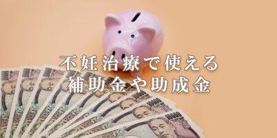 不妊治療で使える補助金や助成金