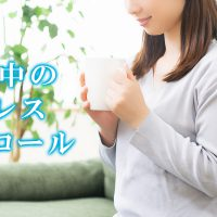 妊活中のストレスコントロール